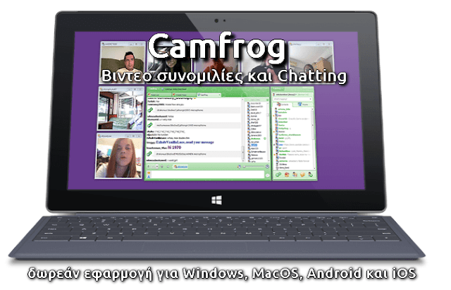 Camfrog - Δωρεάν πρόγραμμα για Chatting και βίντεο-συνομιλίες