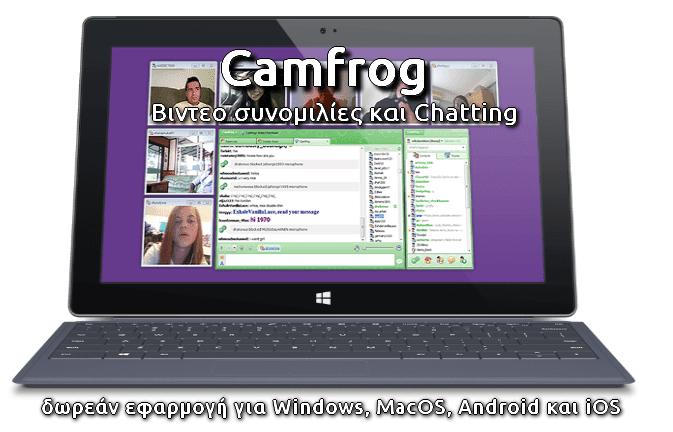 Camfrog 6.21 - Δωρεάν πρόγραμμα για Chatting και βίντεο-συνομιλίες