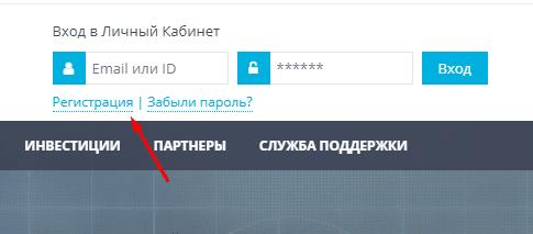 Регистрация в X-Traders