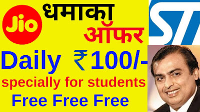 Jio Daily Free Recharge