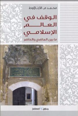 الوقف في العالم الإسلامي