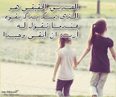 حكم جميلة عن الصداقة الحقيقية