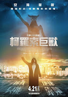 Colossal Movie Poster 5
