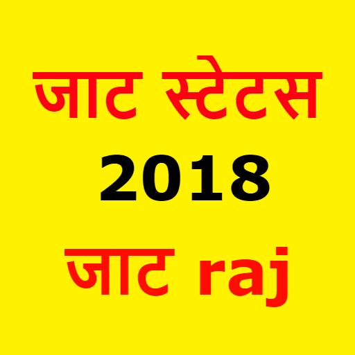 Desi jat status attitude ,देसी जाट स्टेटस 2018 ,जाट