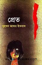 Pret by Muhammed Zafar Iqbal