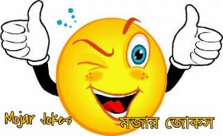 প্রতিদিনের Mojar Mojar Bangla Jokes