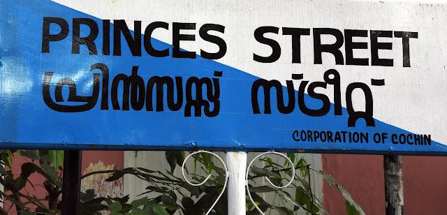This is where the story began - Princes Street | Kochi (Kerala) June 2016