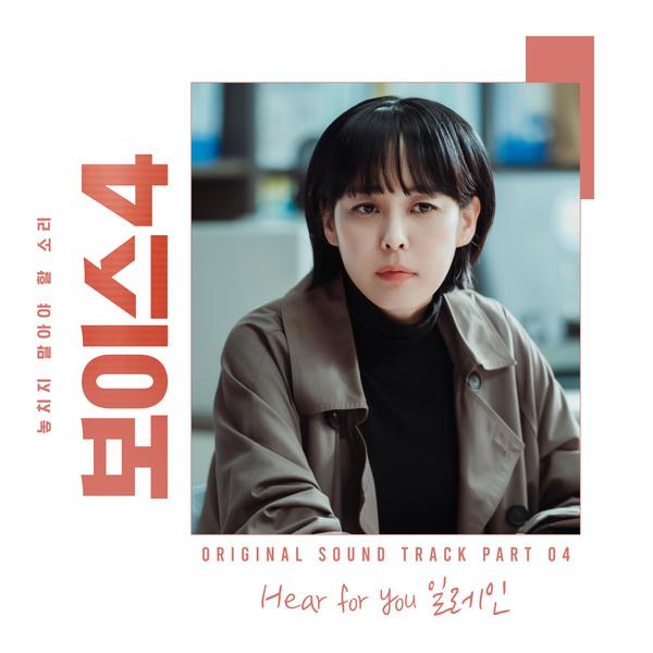 보이스4 OST Part.4