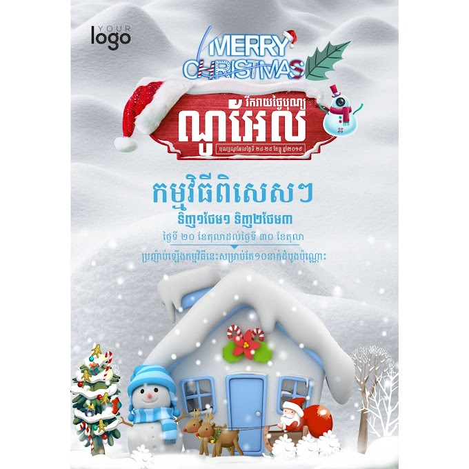 merry christmas, merry christmas poster design free vector