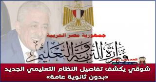 طارق شوقي يكشف تفاصيل النظام التعليمي الجديد: «بدون ثانوية عامة»