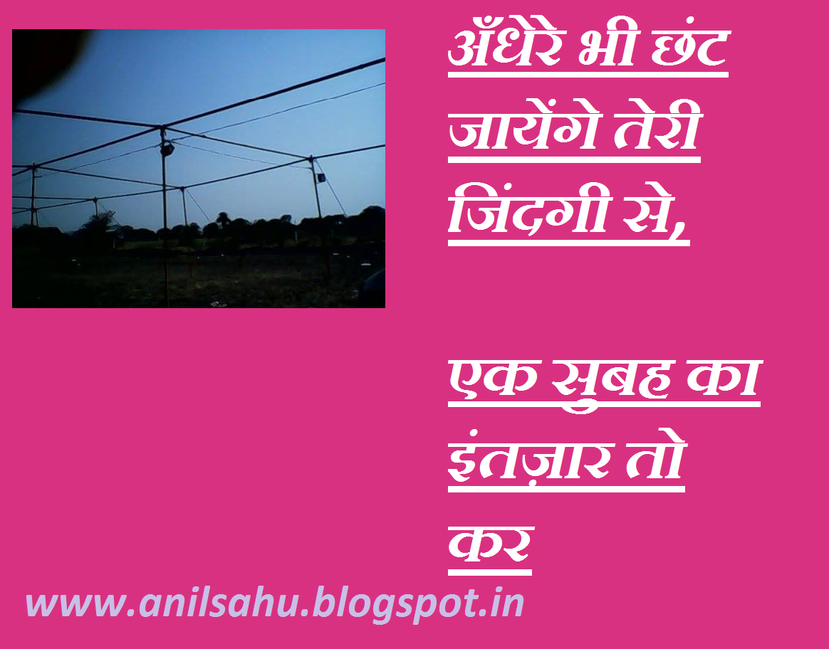 http://anilsahu.blogspot.in/2014/12/basis-of-success-motivational-article-in-hindi.html