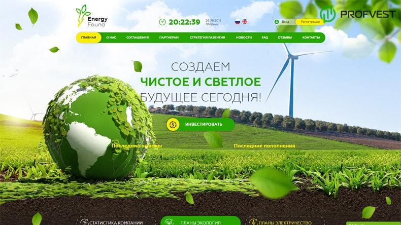 Energy Found обзор и отзывы HYIP-проекта