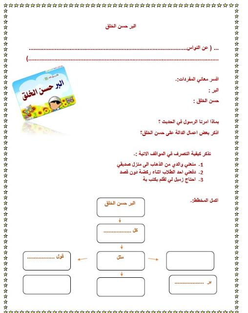 درس البر حسن الخلق ورقه عمل التربية الاسلامية للصف الأول الفصل الثاني 2019