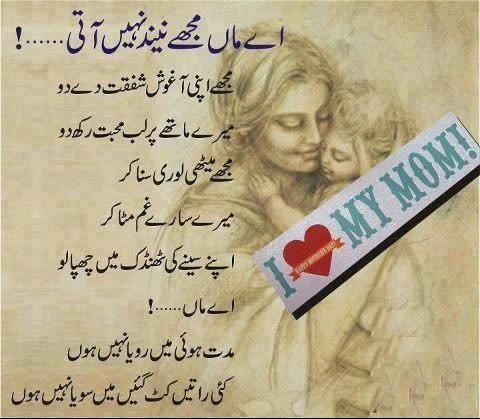 Poetry Channel: Maa Poetry Pics Pictures Images Photos
