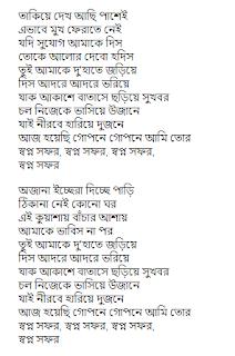 Swopno sofor lyrics movie piya re