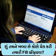 World Tech Point: Aapka Facebook Profile Kon Check Kar Raha Kese Pata Kare Janiye Full Detail