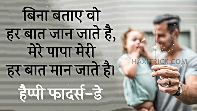 Happy Fathers Day Wishes Quotes Status Images in Hindi