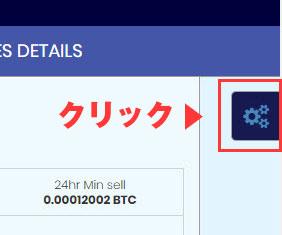 右の歯車アイコンをクリックすると通貨一覧が表示されます