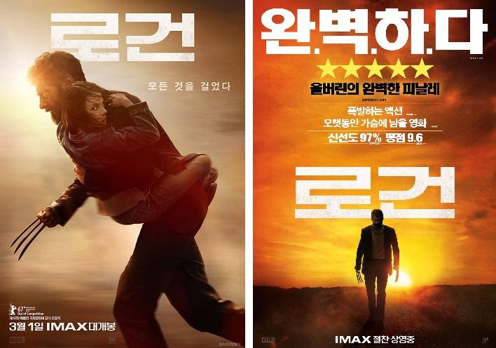 영화 로건 Logan 2017 줄거리 리뷰 예고편 동영상