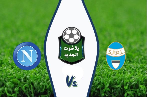 نتيجة مباراة نابولي وسبال اليوم 27-10-2019 الدوري الايطالي