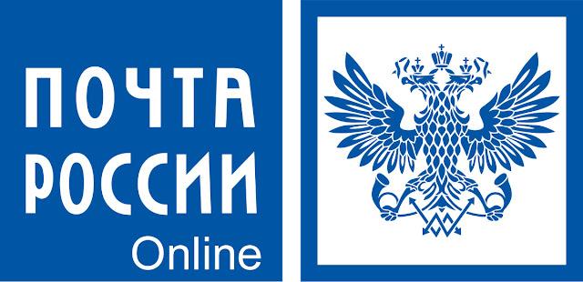 Почта России запустила онлайн-сервис по оплате коммунальных услуг и мобильной связи