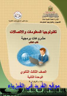كتاب تكنولوجيا المعلومات والاتصالات مشروعات برمجية ـ الصف الثالث الثانوي pdf منهج مصر، منهج الصف الثالث الثانوي مصر ، 2017-2018 pdf ، تحميل برابط مباشر مجانا