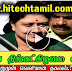 NEW BIG NEWS IN TN | ANDROID TAMIL