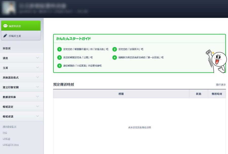 LINE@生活圈電腦版 1.0版本登錄入口 - 數位生活下載