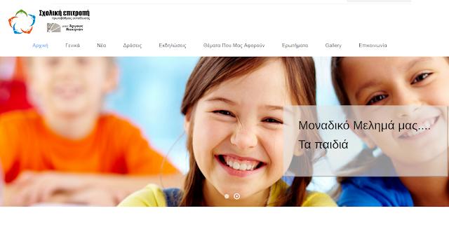 Νέα ιστοσελίδα της Πρωτοβάθμιας Σχολικής Επιτροπής Δήμου Άργους Μυκηνών
