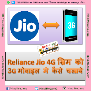 How To, 3g mobile me reliance jio 4g sim kaise chalaye, 3g smartphon par chalaye reliance jio 4g sim, how to use reliance jio sim on 3g mobile, use reliance jio sim without 4g mobile,