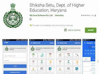 'Shiksha Setu' Mobile App launched by Haryana Government