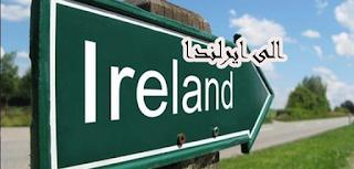ملف فيزا ايرلندا او تاشيرة ايرلندا و كيفية الحصول عليها