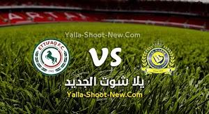 نتيجة مباراة النصر والإتفاق اليوم بتاريخ 09-09-2020 في الدوري السعودي