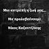 Μια αστραπή η ζωή μας... μα προλαβαίνουμε Νίκος Καζαντζάκης