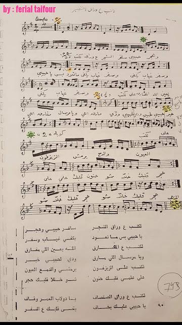 كلمات و نوتة أغنية اكتب ع اوراق الشجر فريد الأطرش تقديم الأستاذة ferial taifour