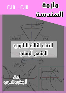 تحميل ملزمة الهندسة للصف الثالث الثانوي pdf ـ اليمن ، حل رياضيات الصف الثالث الثانوي المنهج اليمني ، شرح الهندسة الفضائية الفراغية ، رياضيات ثالث ثانوي