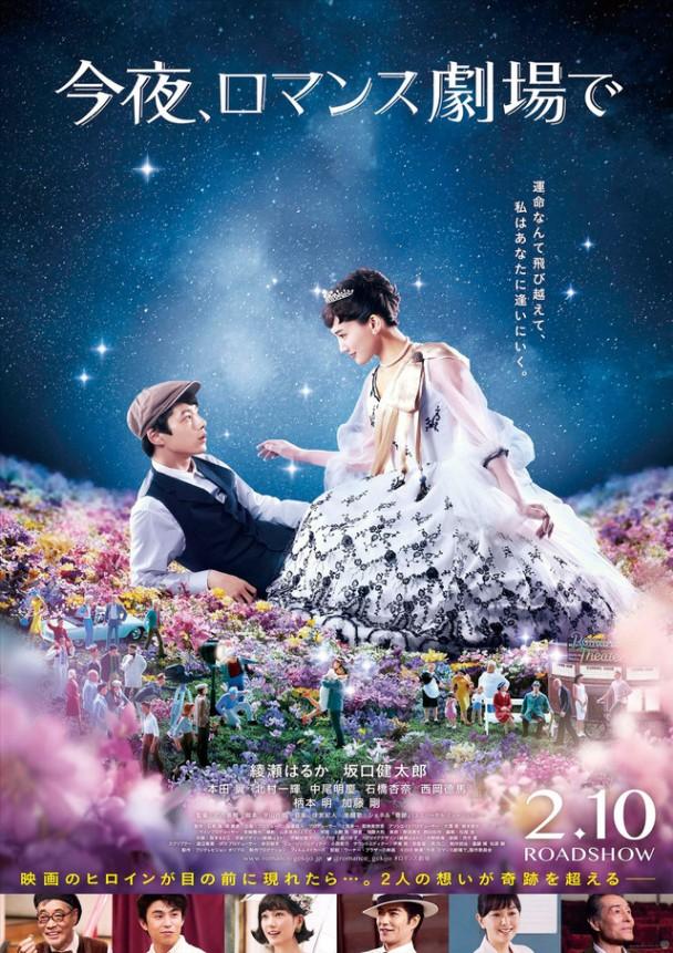 Sinopsis Tonight, At The Movies / Tonight, At Romance Theater (2018) - Film Jepang