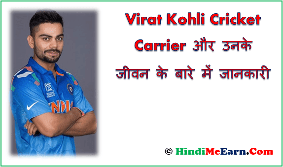 Virat Kohli Story Hindi Me