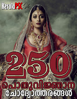Download 250 GK Question and Answer (Malayalam) 1