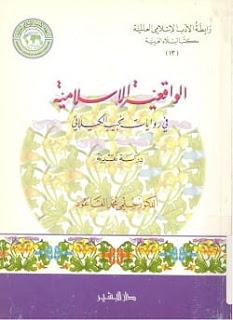 تحميل كتاب الواقعية الإسلامية في روايات نجيب الكيلاني pdf - حلمي محمد القاعود - ط البشير