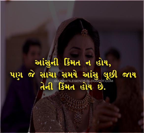 Gujarati Sad WhatsApp Status