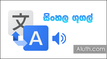 http://www.aluth.com/2016/12/google-translate-introduced-sinhala.html