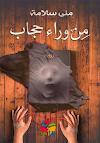 تحميل  رواية من وراء حجاب - منى سلامة
