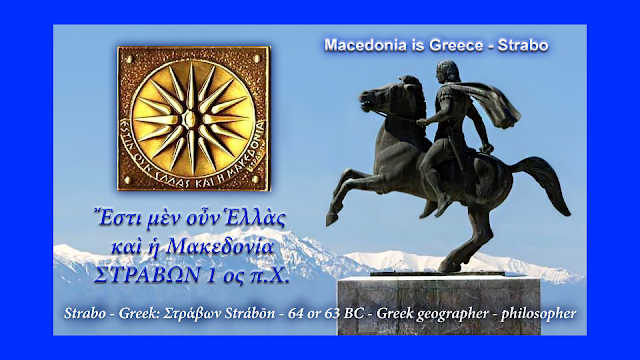 Μακεδονια