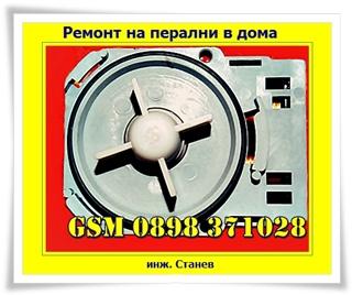 ремонт, перални, техник, майстор, сервиз,майстор,сервиз,техник,битова техника,ремонт на битова техника,