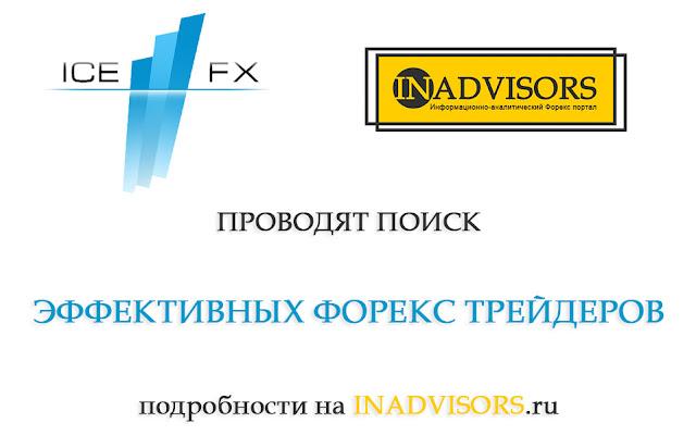 Поиск трейдера для форекса торговля долларом на форекс