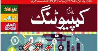 Mahnama Computing Pdf