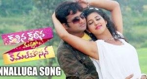 Katrina Kareena Madhyalo Kamal Haasan (2016) Telugu Mp3 Songs Download