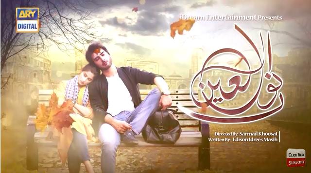 Noor Ul Ain Episode 3 ARY Digital Drama
