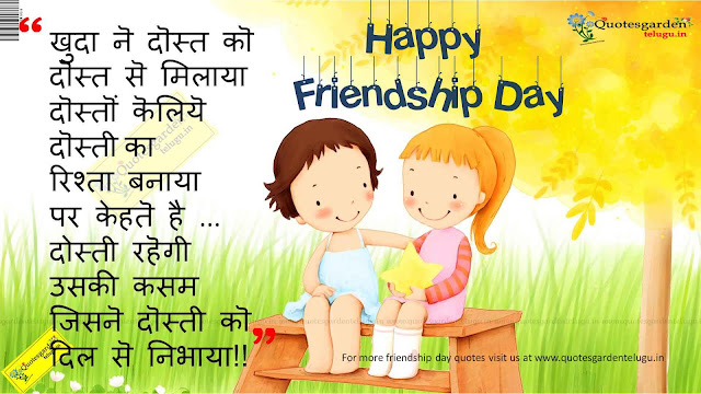 Friendship day Quotes greetings images wallpapers in hindi 789